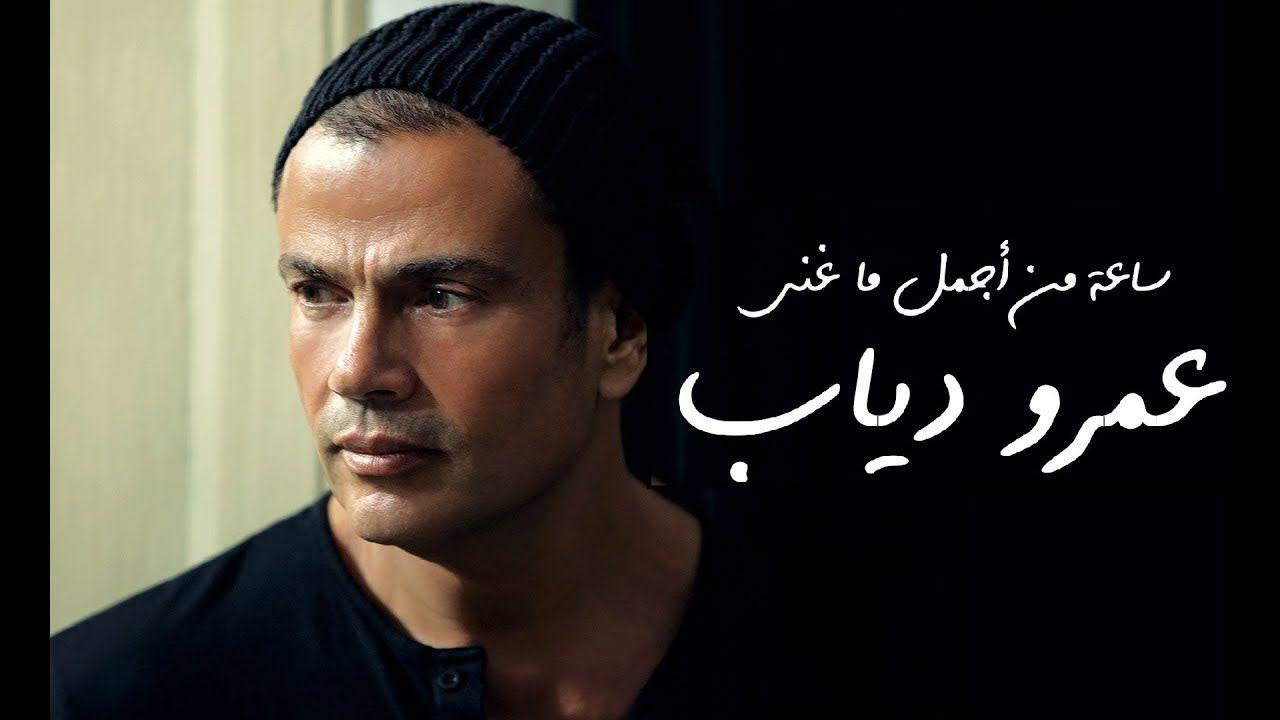 ساعة من اجمل ما غنى عمرو دياب Best Of Amr Diab