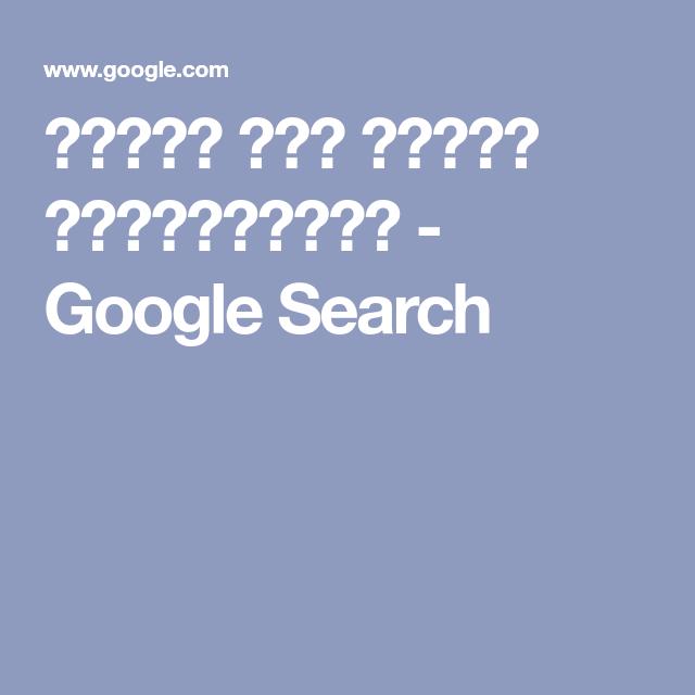 تهنئة عيد ميلاد بالانجليزي Google Search Best Fruits Google Search Islamic Architecture