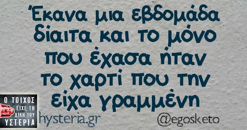 Έκανα μια εβδομάδα δίαιτα… #GreekQuotes