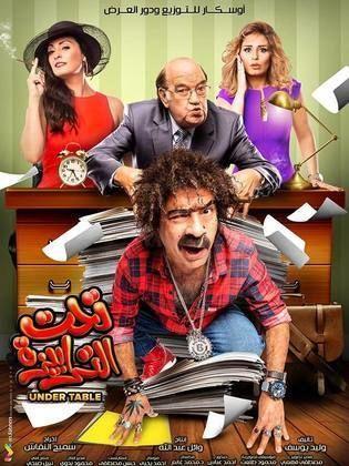 محمد سعد تحت الترابيزة فى افلام العيد Egypt Movie Comedy Movies Foreign Film