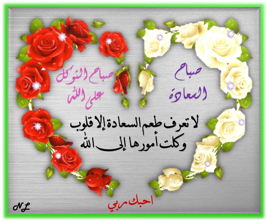 صباح السعادة صباح التوكل على الله Good Morning Gif Lei Necklace Favorite
