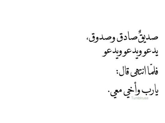 صديق صادق صدوق Arabic Words Words Arabic Quotes