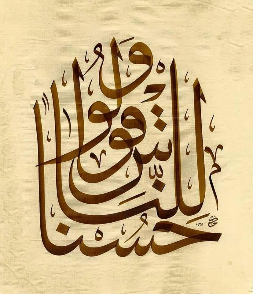 Tweetdeck Islamic Art Calligraphy Islamic Calligraphy Painting Arabic Calligraphy Painting