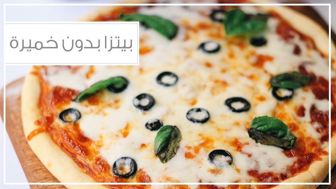 أسرع عجينة بيتزا بدون خميرة Vegetable Pizza Food Pizza