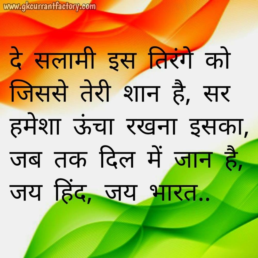 Happy Republic Day Shayari In Hindi In 2021 Happy Republic Day Shayari Republic Day Shayari In Hindi 26 january 2021 image shayari good