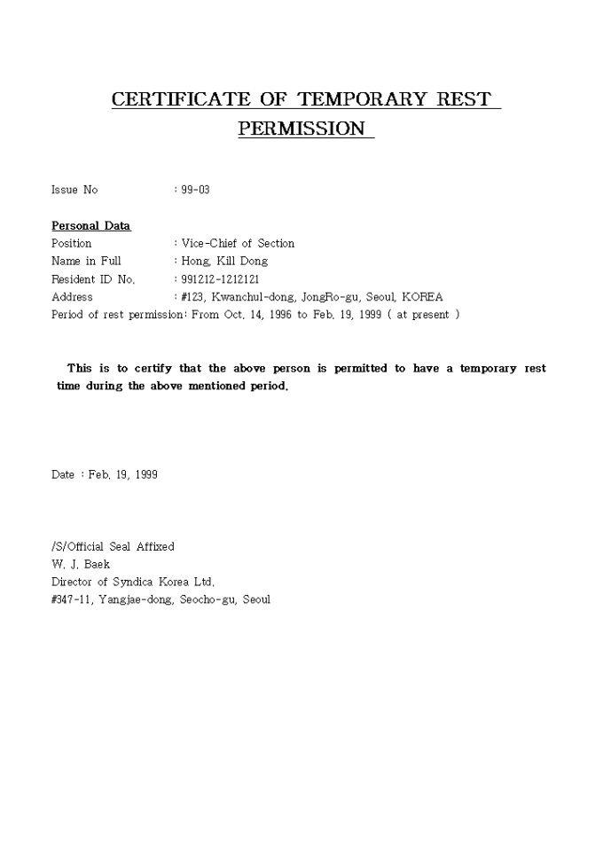 영문휴직 증명서 문서 다운로드 - 1위 문서서식 사이트 비즈폼