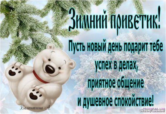 75 Odnoklassniki Good Morning Day Wishes Teddy Bear