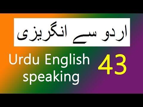 Urdu English Speaking Course Spoken English Lesson 43 Learn