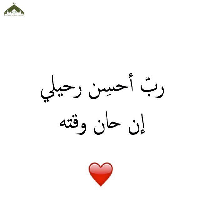 اللهم ان ا نسألك حسن الخاتمة Beautiful Quran Quotes Quran Quotes Love Photos