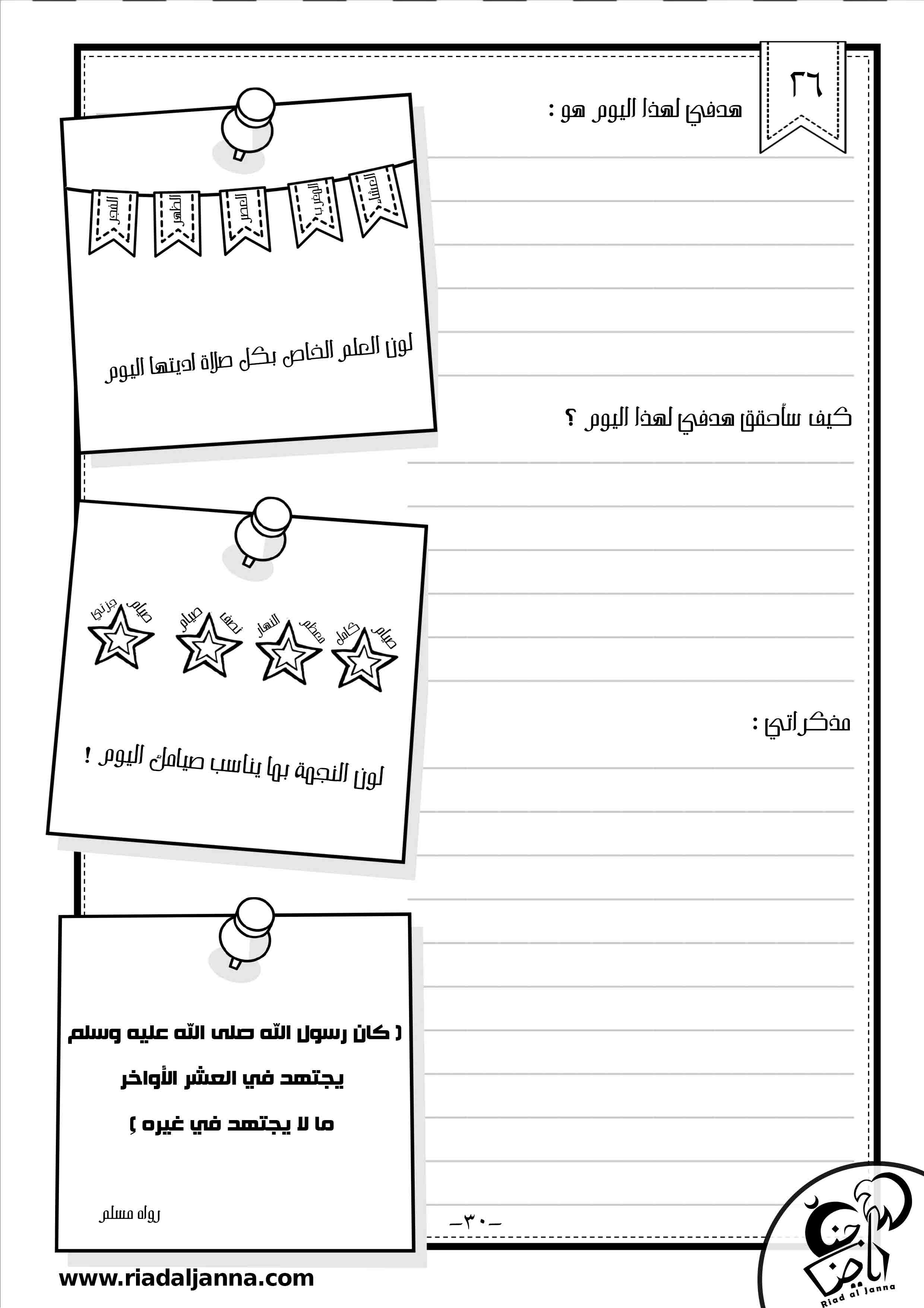 مذكراتي الرمضانية دفتر شهر رمضان لليافعين رياض الجنة Ramadan Activities Print Planner Life Planner Organization