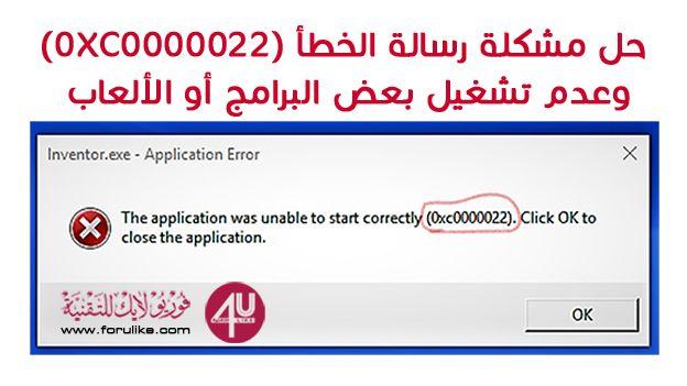 حل مشكلة رسالة الخطأ 0xc0000022 وعدم تشغيل بعض البرامج أو