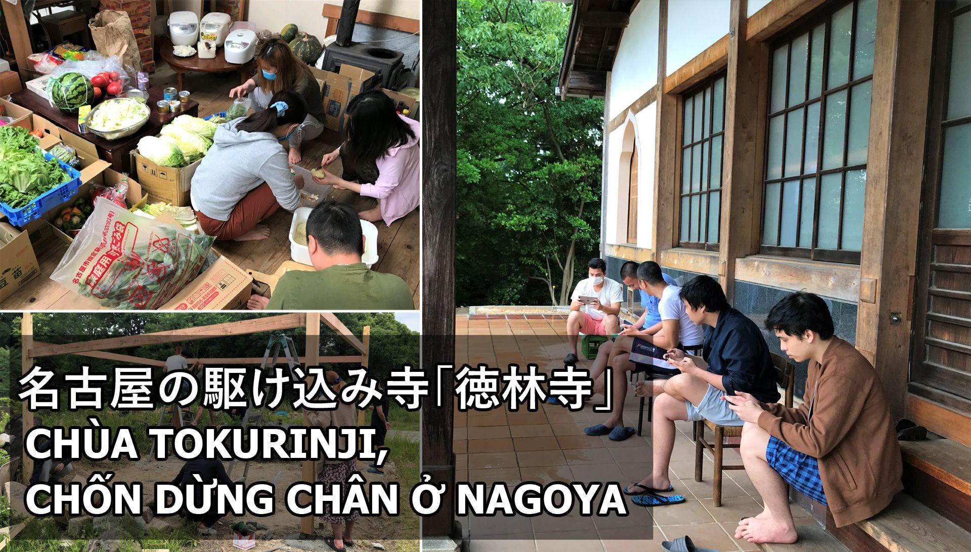 名古屋市の徳林寺を6月初めに訪れました 寺には十数室の宿坊 宿泊施設 があり 新型コロナウイルスの影響で生活に行き詰まったベトナム人四十数人とスリランカ人2人が身を寄せていました そのうちの1人ハインさん 25 仮名 は2018年 技能実習生として沖縄の建築