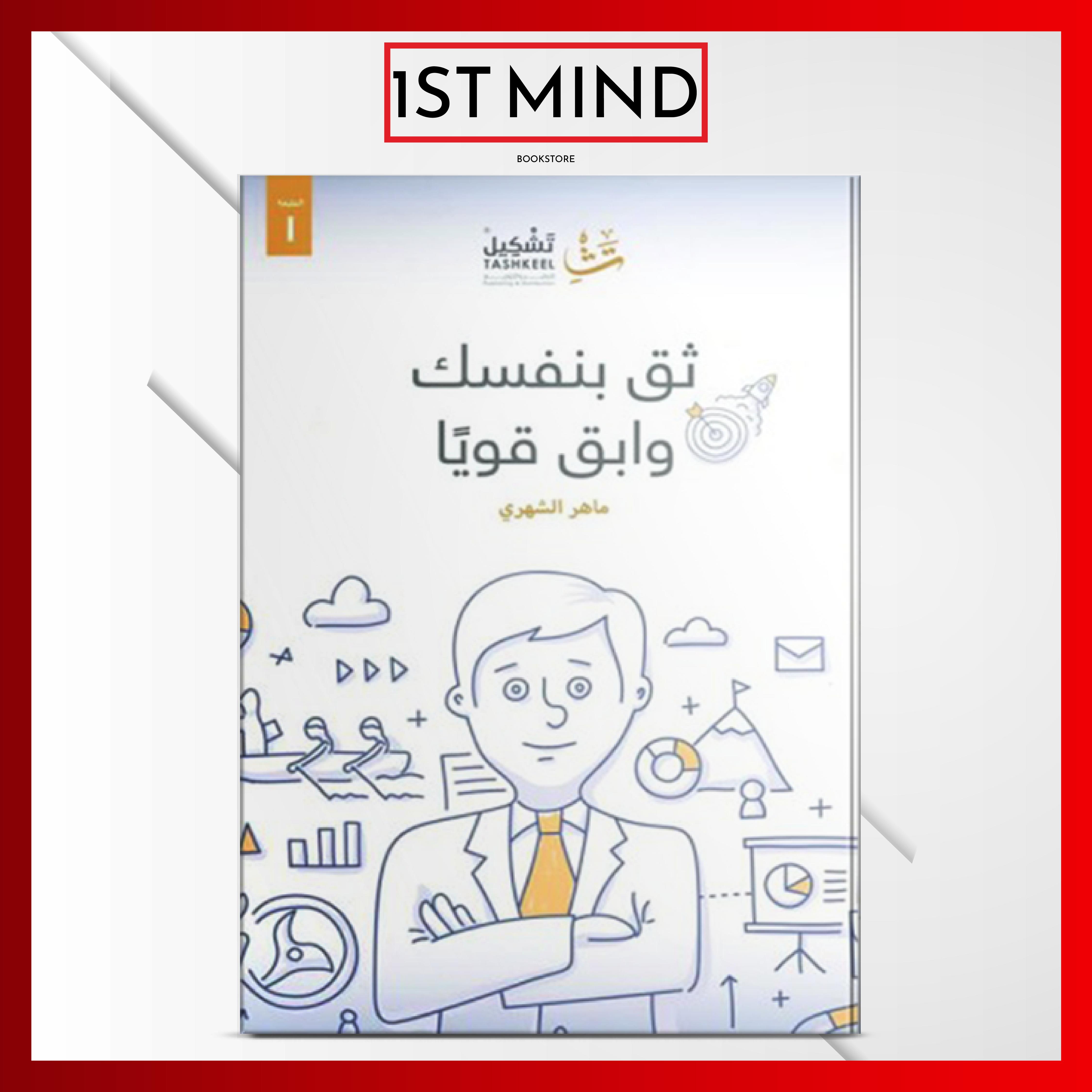 ثق بنفسك وابق قويا Bookstore Save Mindfulness