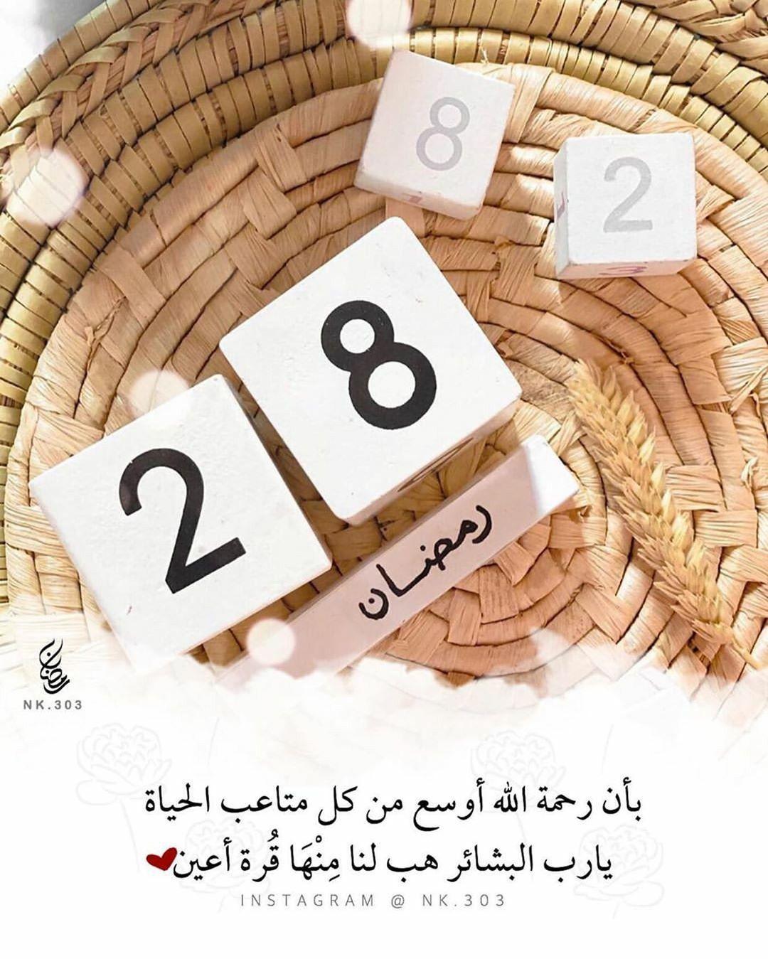 Pin By Shine22 On Days Ramadan Day Ramadan Place Card Holders
