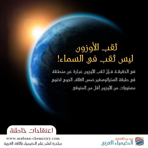 إذا كنت تعتقد بأن ثقب الأوزون هو ثقب حقيقي في السماء فدعنا نخبرك بأن هذا اعتقاد خاطئ Http Arabian Chemistry Com Chemistry Education Science