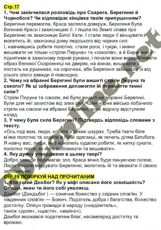Решебник по укр мове 5 класс ярмолюк