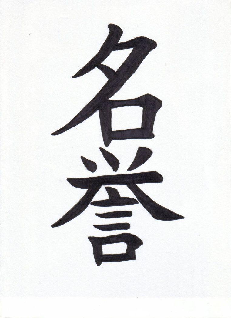 Meiyo Honor Japanese Calligraphy Shodo Pinterest Tattoos