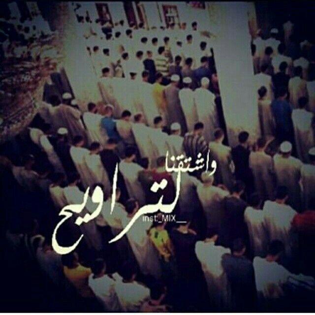 اللهم اجعلنا من مصلين التراويح Calligraphy Art Image