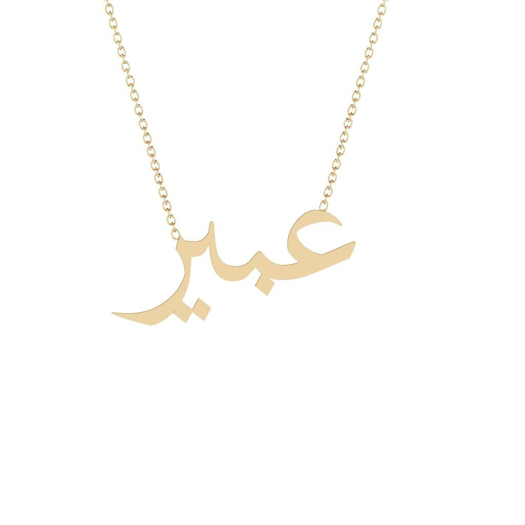 Gold Name Necklace Abeer عبير Gold Name Necklace Name Necklace 14k Solid Gold Necklace
