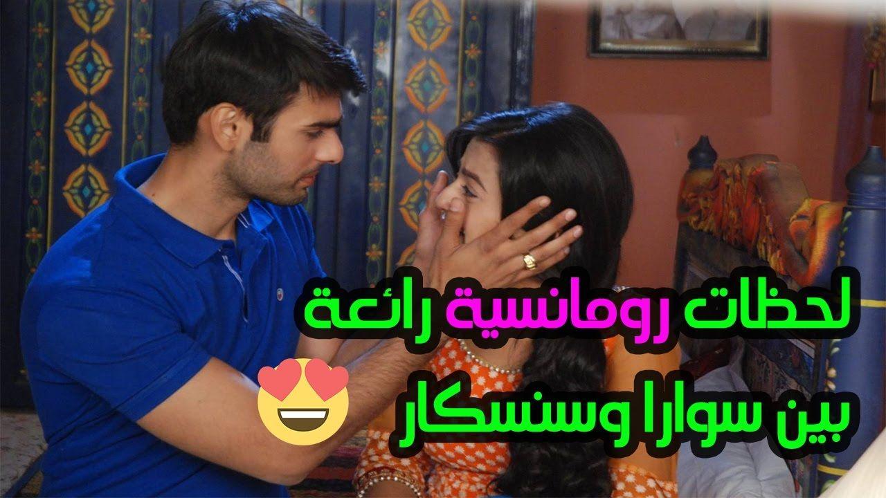 لحظات رومانسية رائعة بين سوارا وسنسكار مسلسل ومن الحب ما قتل Youtube Content Music