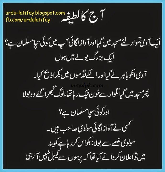 Urdu Latifay, Jokes In Urdu, Urdu Lateefay, Sardar Jokes