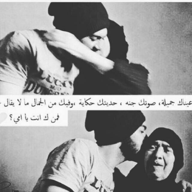 Pin On أمـي Mother