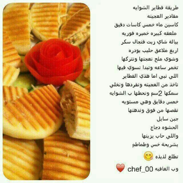 Pin By Molmol680 On وصفات منوعة Food Recipies Recipes Arabic Food