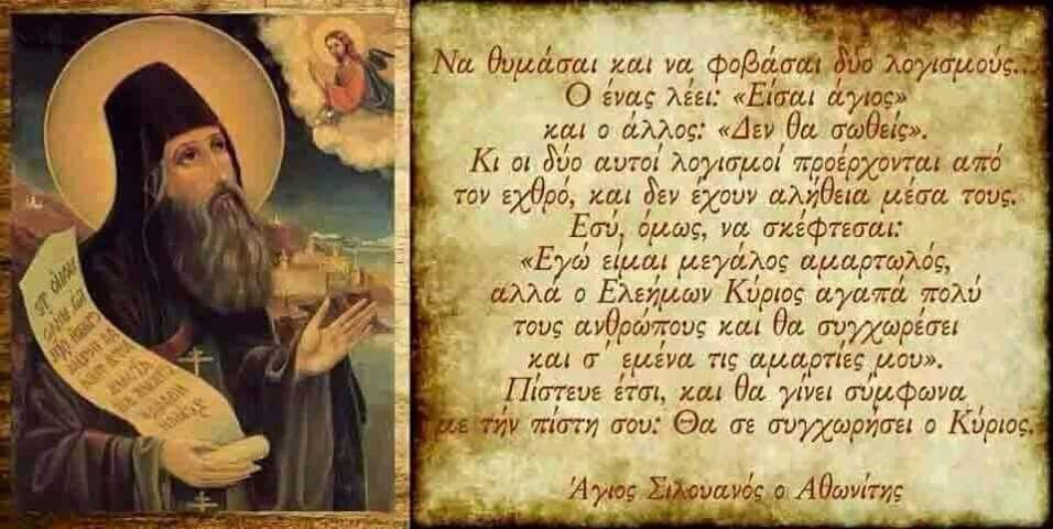 Αποτέλεσμα εικόνας για αγιος σιλουανος διδαχες