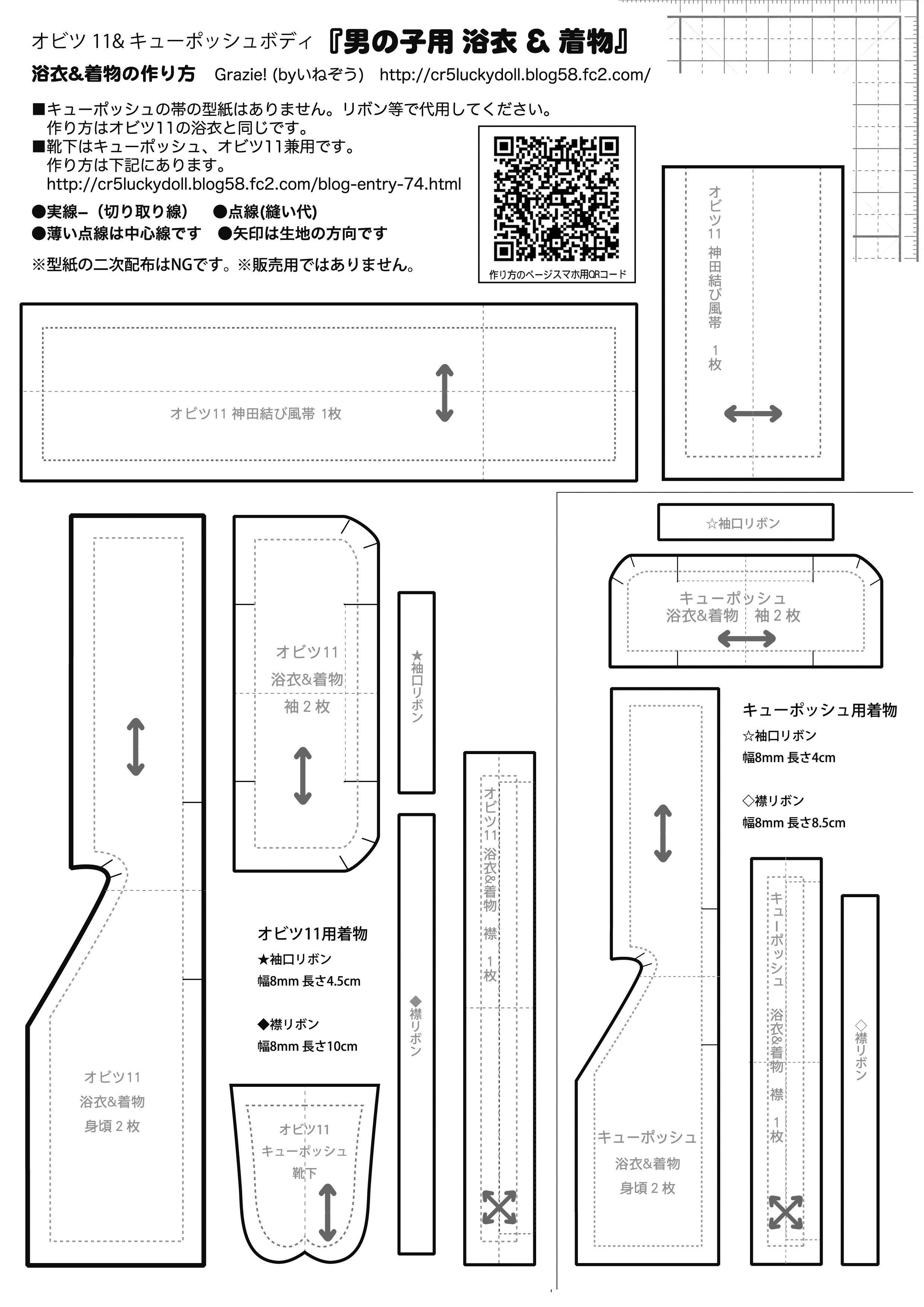 オビツ11、キューポッシュなんちゃって浴衣男子用 (型紙無料配布 ...