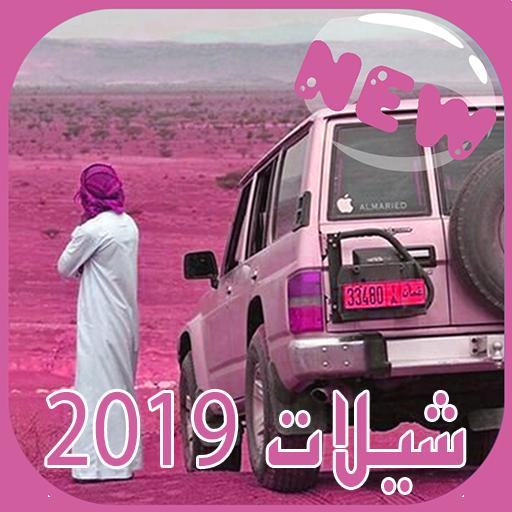 شيلات سعودية ٢٠١٩ خلجية بدون نت Free Apps App Suv