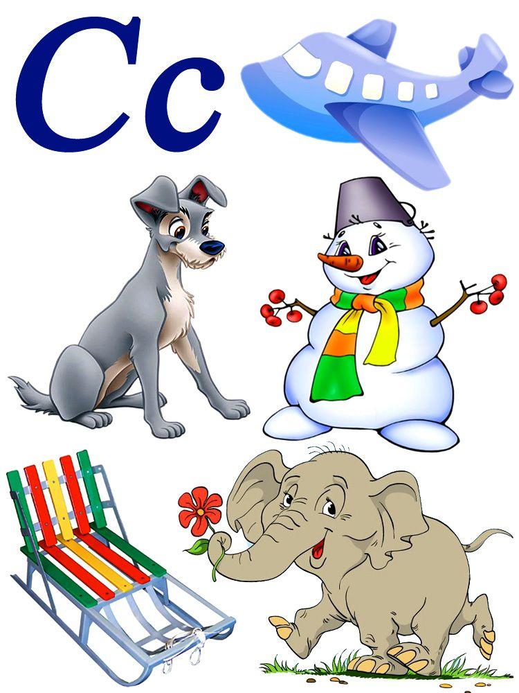 Картинки с буквой С | Дошкольные учебные мероприятия ...