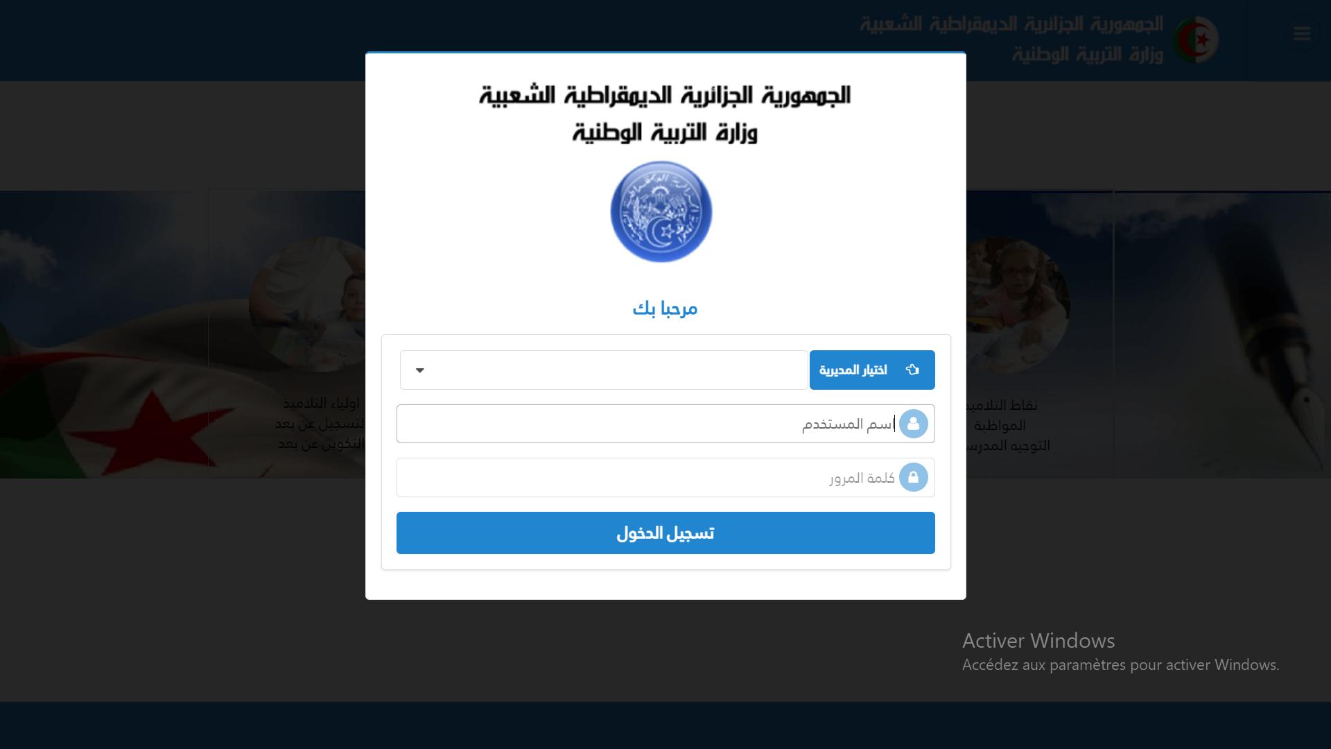 موقع وزارة التربية الوطنية Amatti Educ Gov Dz تسجيل الدخول Phone Desktop Screenshot