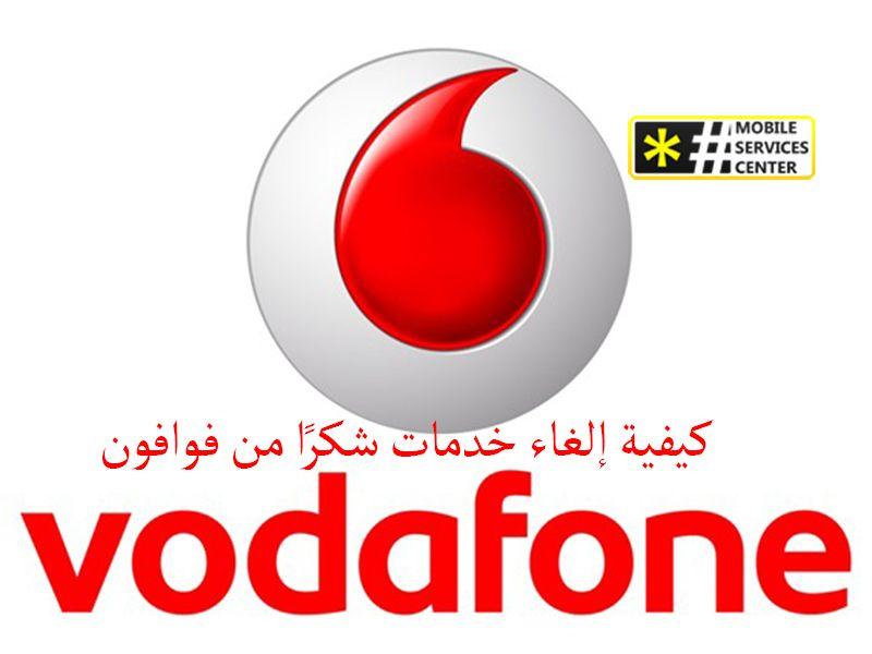 كيفية إلغاء خدمات شكر ا من فودافون Vodafone Logo Company Logo Tech Company Logos