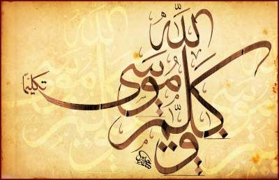 معجزات سيدنا موسى التسع موقع وموسوعة توبيكات Islamic Art Calligraphy History Of Calligraphy Calligraphy Art