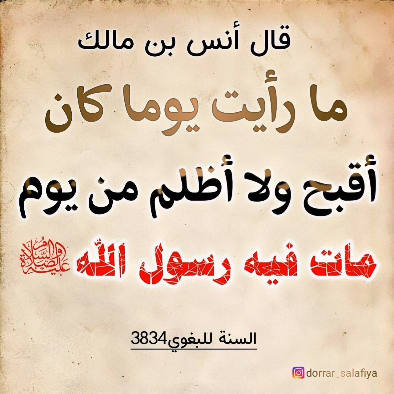Pin By نشر الخير On الصحابة رضي الله عنهم Islamic Love Quotes Quotes Love Quotes