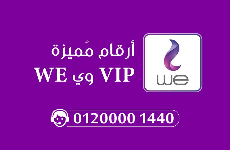 رقم خدمة عملاء وي We تعرف على فروع وسنترالات المصرية للاتصالات في مصر Technology Customer Service Gaming Logos