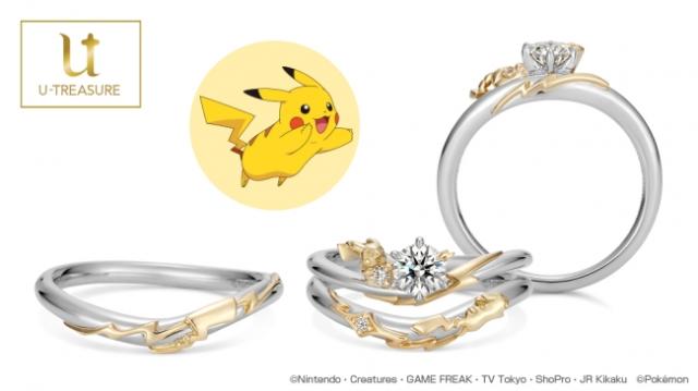 Custom Pokemon Wedding Band Geeky Engagement Rings Titanium Wedding Rings Heart Wedding Rings