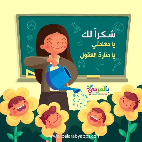 اجمل عبارات شكر للمعلمين والمعلمات رسالة شكر وتقدير بالعربي نتعلم Teachers Day Drawing Art Drawings For Kids Happy Teachers Day