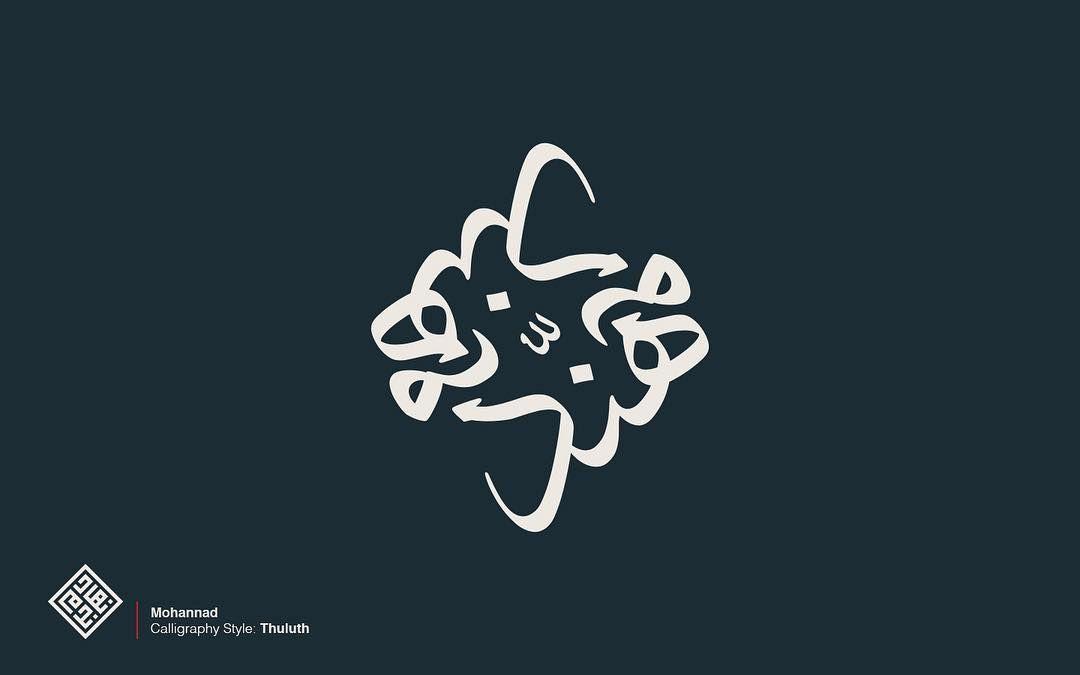 اسم مهند Logotype Typographylogo Mohannad Nihad Nadam Arabicdesign Door Design Interior Arabic Calligraphy Calligraphy