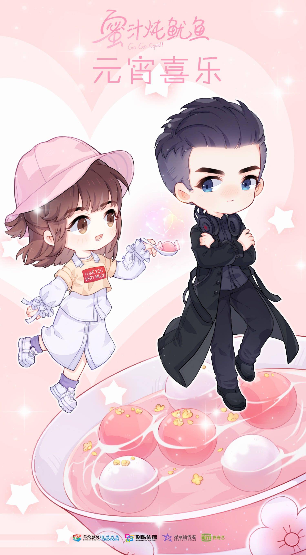 Pin By Hi On Go Go Squid Anime Anime Love Story Anime Chibi