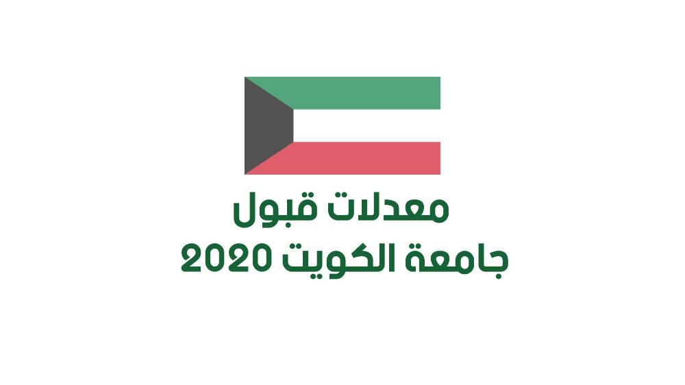 معدلات قبول جامعة الكويت 2020 تختلف نسب القبول في جامعة الكويت من عام إلى عام وهذا أمر طبيعي يسير على مستوى جميع الجام Tech Company Logos Company Logo Ibm Logo
