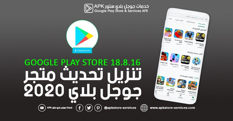 تحديث متجر بلاي 2020 تنزيل متجر Google Play Store 18 8 16 أخر إصدار Google Play Store Google Play Google