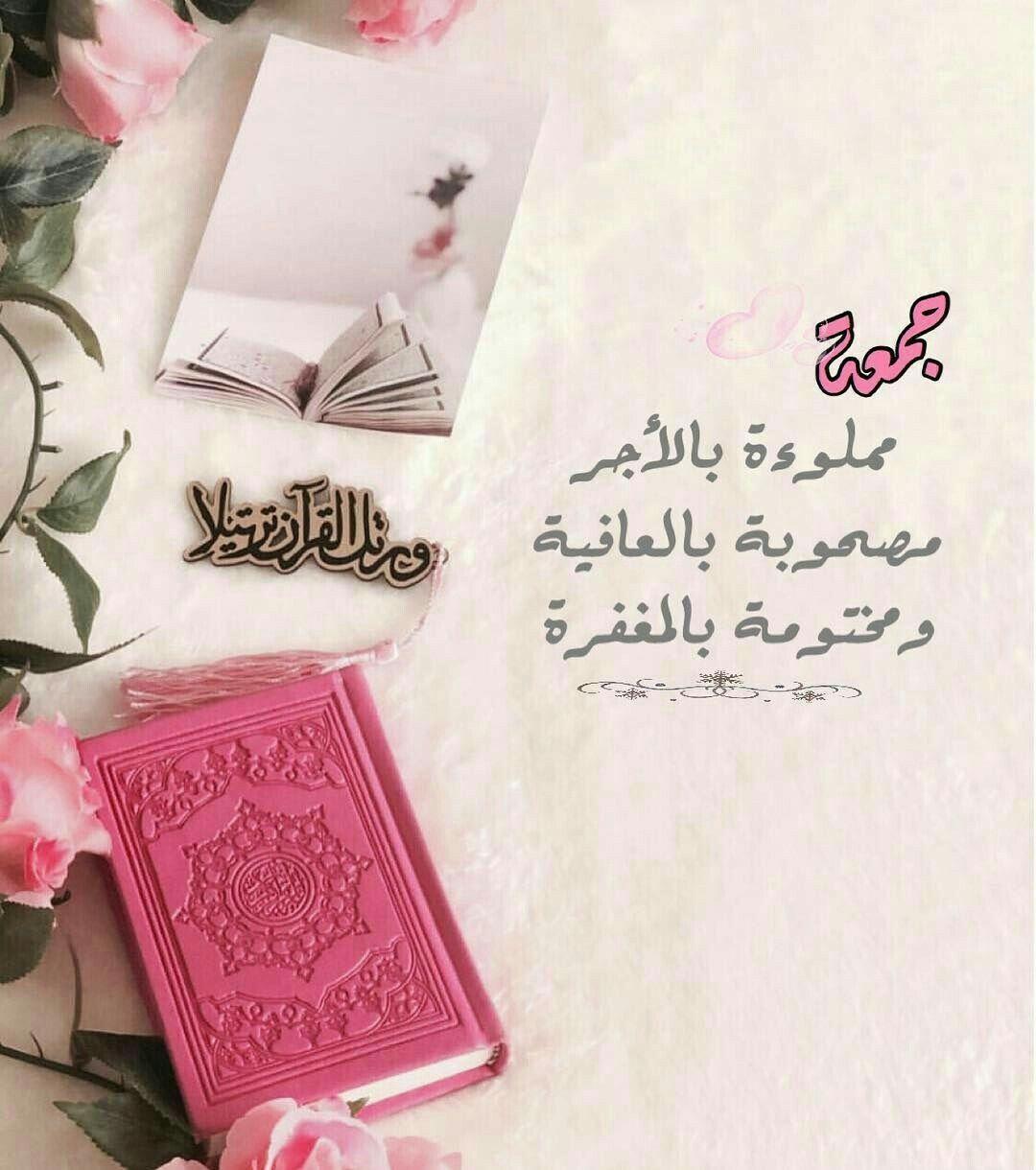 Pin By صورة و كلمة On جمعة مباركة Arabic Love Quotes Blessed Friday Arabic Quotes