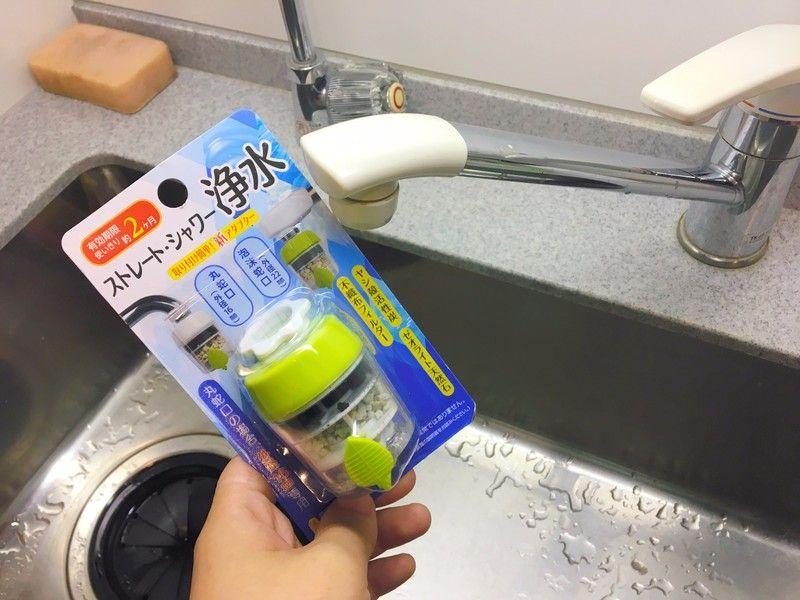 蛇口に取り付けるだけ セリア で手に入る100円の浄水器 浄水