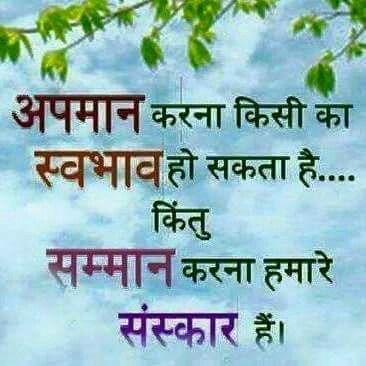 Give Respect Wah Kya Baat Hai Hindi Quotes Positive Quotes