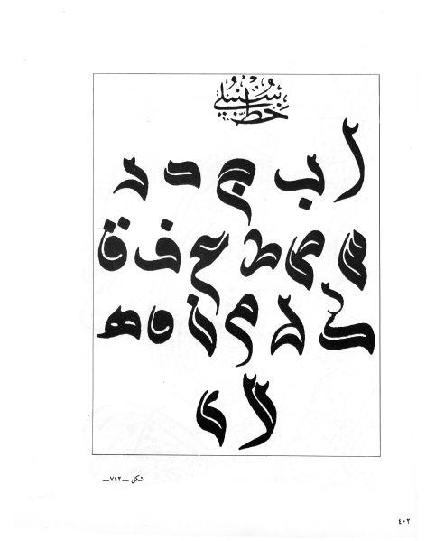 التصميم الطباعي العربي Farsi Calligraphy Calligraphy Lessons Arabic Calligraphy Design