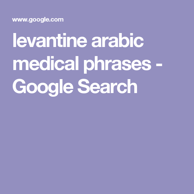 levantine arabic medical phrases - Google Search