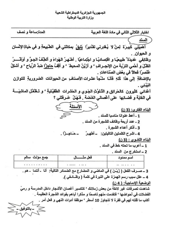 اختبار 2 لغة عربية 5 ابتدائي Songs Childrens Songs Elementary Music