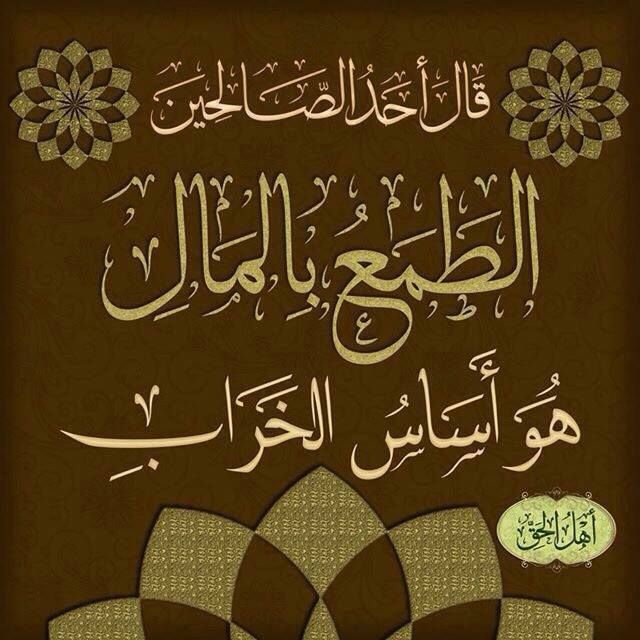 الطمع في كل شيء إلا فيما عند الله Arabic Calligraphy Prayers Sayings