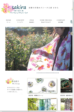 染のさきら 様 (2013年10月制作)  http://sakira-kyoto.jp/ #Web_Design